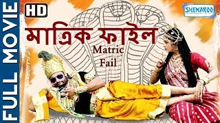 Matric Fail (HD) - Superhit Bengali Movie | Anubhav Mohanty | Barsha Priyadarshini | Suresh Bal