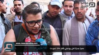 مصر العربية   متحول جنسيًا: اهلي بيهددوني بالقتل عشان ارجع بنت