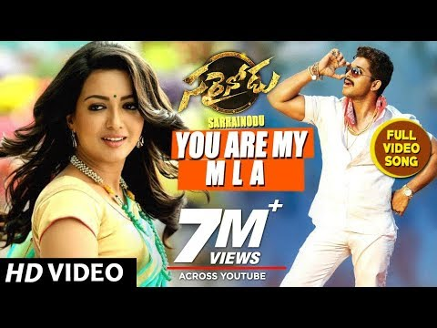 You Are My MLA Full Video Song | Sarrainodu Video Songs | Allu Arjun, Rakul Preet | SS Thaman