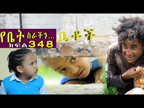 "Betoch "" የቤት ስራ� ን…""Comedy Ethiopian Series Drama Episode 348"