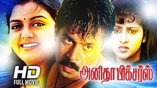 Tamil Full Movie New Releases   Aatha Naan Paasayiten   Arjun,Bhanu Priya Tamil Movies