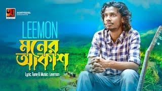 Moner Akash By Leemon | Official lyrical Video