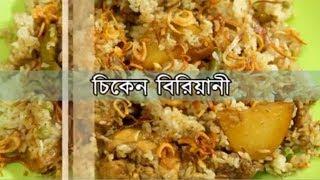 চিকেন বিরিয়ানি | Bangladeshi Chicken Biryani Recipe