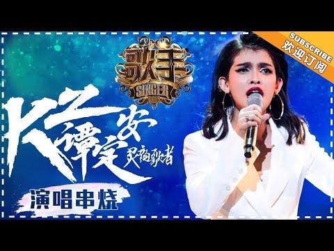《歌手2018》KZ 谭定安 演唱串烧 KZ Tandingan Medley Singer 2018【歌手官方音乐频道】
