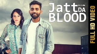 JATT DA BLOOD (Full Video)   GURROCK BRAR   New Punjabi Songs 2017   AMAR AUDIO