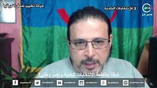مقاطعة الانتخابات البلدية و مع حسين المحمدي وايزام النفزي