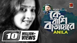 Fuad ft Anila | Ke Bashi Bajay Re | New Bangla Song | Lyrical Video |  ☢☢ EXCLUSIVE ☢☢