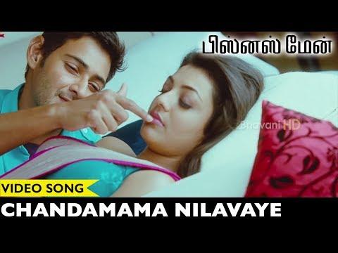 Xxx Mp4 Businessman Tamil Songs Chandamama Nilavaye Video Song Mahesh Babu Kajal Aggarwal 3gp Sex