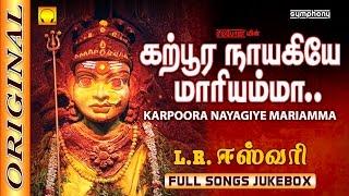 L.R.Eswari | Karpura Nayagiye Kanakavalli | கற்பூர நாயகியே | Full Songs