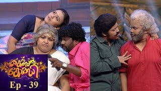Thakarppan Comedy | EP 39 - Mimicry v/s mimicry & Foot ball world cup v/s Serial | Mazhavil Manorama