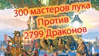 Heroes of might and magic 5 . 300 мастеров лука против 2799 драконов.
