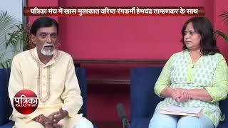 Senior theater artist Hemchandra tamankar interview in patrika TV taken by Rakhi hajela