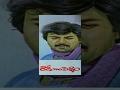 Rowdy Gari Pellam Telugu Full Length Movie || Mohan Babu, Shobana || Shalimarcinema