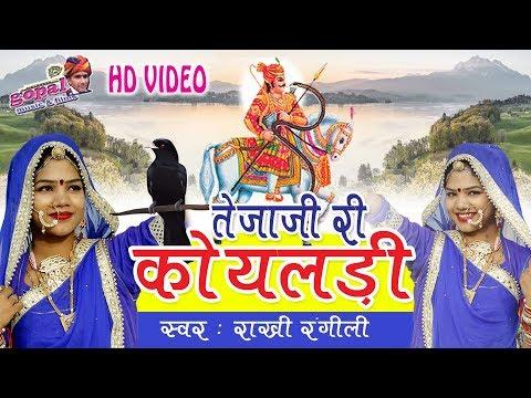 Xxx Mp4 राखी रंगीली तेजाजी सांग तेजाजी री कोयलड़ी Latest Rakhi Rangili DJ Rajasthani Song 2018 3gp Sex