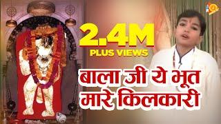 बाला जी ये भूत मारे किलकारी ॥ Latest Bala JI Bhajan 2016