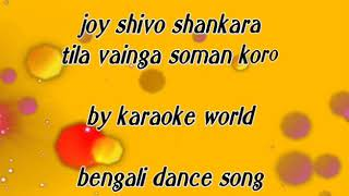 Joy Shiv Shankar Tila Bhenge Soman Karobengali purulia pop karaoke