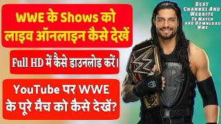 How To Download And Watch WWE Shows(Raw,SmackDown,PPV) On YouTube