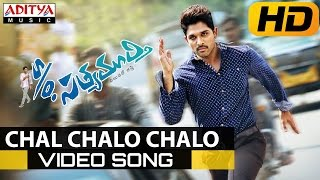 Chal Chalo Chalo Full Video Song || S/o Satyamurthy Video Songs || Allu Arjun, Samantha