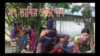 সৎ ভাবির প্রতিশোধ I Sot Vabir Protishodh I Panku Vadaima I Koutuk I Bangla Comedy 2018