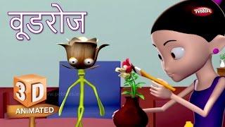 Woodrose Flower Rhyme in Marathi | फूल मराठी कविता | Marathi Rhymes For Children | 3D Flower Rhymes