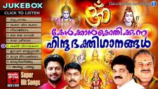 Hindu Devotional Songs Malayalam | Kelkkankothikkunna Hindubhakthiganangal | Audio Jukebox