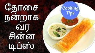 ✅ தோசை நன்றாக வர சின்ன டிப்ஸ் - How to make nice dhosai - Tamil cooking tips / cooking tips in tamil