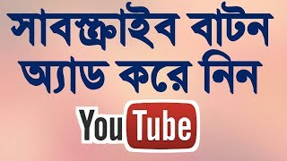 Add Subscribers Button on YouTube Channel with all videos Bangla tech