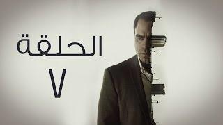 مسلسل من الجاني؟ HD  - الحلقة السابعة - Man Elgani Series HD Eps07