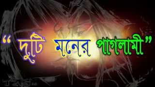 DUTI MONER PAGLAMI (2014) Movie Songs Promo HD