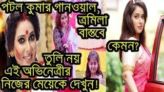 ত্রমিলা বাস্তবে কেমন?তুলি নয়,ত্রমিলার নিজের মেয়েকে দেখুন|star jalsha|tv serialTramlia Bhattacharya