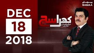 Khara Sach | SAMAA TV | 18 Dec,2018