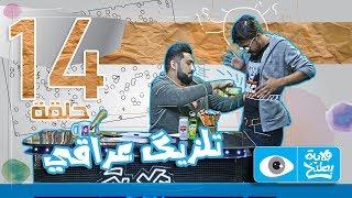 الحلقة 14 / الهزة الارضية #ولاية بطيخ #تحشيش #الموسم الرابع
