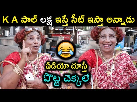 Xxx Mp4 Lokulu Kakulu Aunty Funny Comments On Ka Paul LokuluKakulu LokuluKakuluLatest TELUGU WALLET 3gp Sex