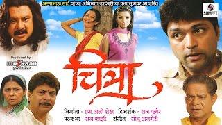 Chitra - Part 1 - Marathi Movie - Full length Movie -  Sumeet Music - Marathi Movie