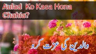 Aulad ko Kasa Hona Chahia   Islamic Whatsapp Status (30sec)  Haji Imran Attari