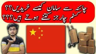 Import From China In Pakistan | Aliexpress,Banggood,Gearbest,tomtop -Urdu Hindi