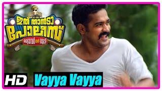 Ithu Thaanda Police Movie | Songs | Vayya Vayya song | Asif Ali | Abhirami | Janani Iyer