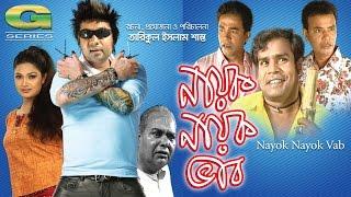 Nayok Nayok Vab | Drama | Shahriar Nazim Joy | Shimla | Tarek Shopon