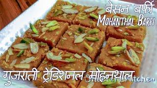 गुजराती ट्रेडिशनल मोहनथाल - बेसन बर्फी - Perfect Gujarati Mohanthal Barfi Recipe with Tips