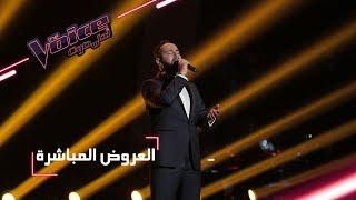 #MBCTheVoice - مرحلة العروض المباشرة - عصام سرحان يقدّم أغنية 'برضاك'
