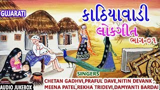 કાઠિયાવાડી લોકગીત - KATHIYAWADI LOKGEET    ગુજરાતી સ્પેશલ લોકગીતો - Gujarati Songs