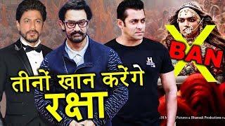 Salman Khan Aamir Khan Shahrukh Khan | तीनों खान आये एक साथ | Padmavati | Sanjay Leela Bhansali