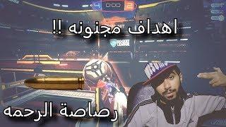 شطحه 3# روكت ليج (رصاصة الرحمه ) حماس!   Rocket League 0 Second Goals