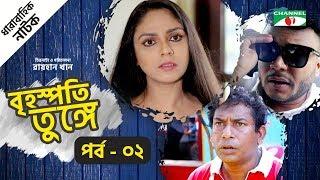 Brihospoti Tunge | Drama Serial | Episode 02 | Mosharraf Karim | Mishu Sabbir | Sanjida Preeti