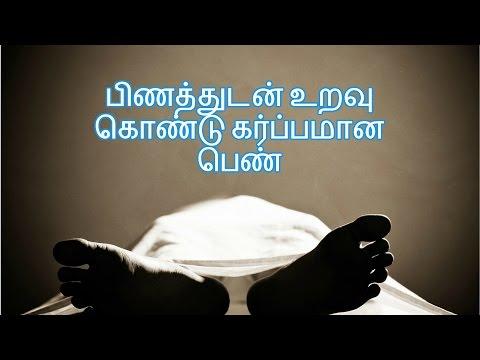 Xxx Mp4 பிணத்துடன் உறவுகொண்டு கர்ப்பமான பெண் Tamil Viral Video 2016 SMart Talk 3gp Sex