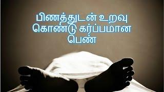 பிணத்துடன் உறவுகொண்டு கர்ப்பமான பெண் - tamil viral video 2016 - SMart talk