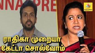 Karthi's angry reply to Radhika's challenege | Latest Nadigar Sangam Controversy | Sarathkumar