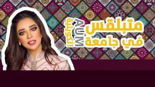 متبلقس في جامعة AUM الكويتية | 2017