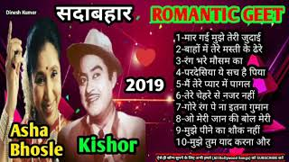 Kishor Kumar & Aasha Bhosale & Lata Mangeshkar 👌👍 Superhit Romantic Song(360p).mp4