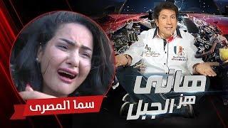 هاني هز الجبل | سما المصري | الحلقة كاملة رمضان 2017